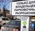Правила парковок для резидентов