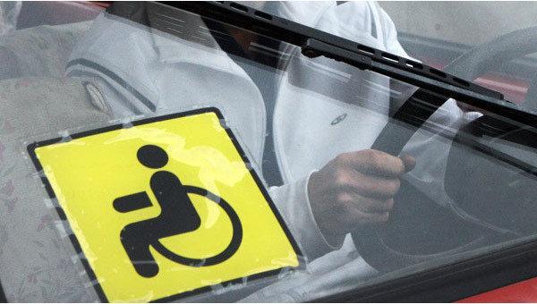 Знаки для инвалидов на авто