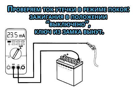 как проверить ток утечки аккумулятоа