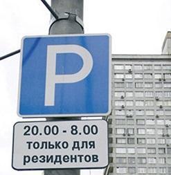 парковка для резидентов