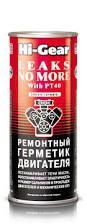 герметик в масло для двигателя