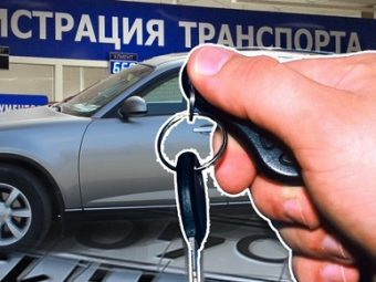 поставновка авто на учет