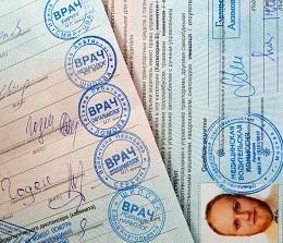 документы для получения прав от военкомата