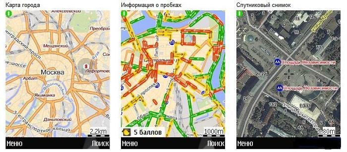 мобильные Яндекс пробки