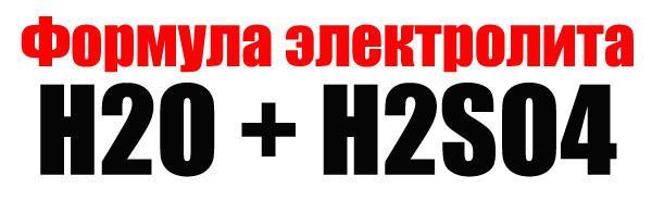 формула электролита