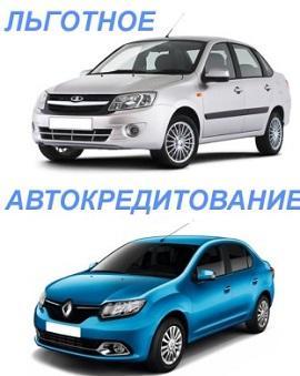 автомобили льготное автокредитование
