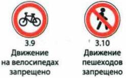движение запрещено знак