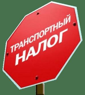 kak-ne-platit-transportnyj-nalog-zakonno