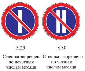 Остановка запрещена по четным и нечетным