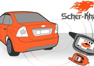 Выбор автосигнализации Шерхан