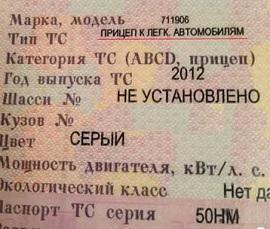 Регистрация прицепа мрэо