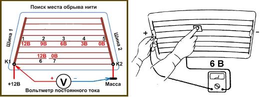 диагностика нетей обогрева заднего стекла