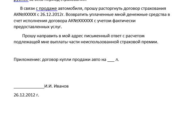 заявление расторжение договора каско